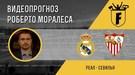 """""""Реал"""" - """"Севілья"""": відеопрогноз Роберто Моралеса"""