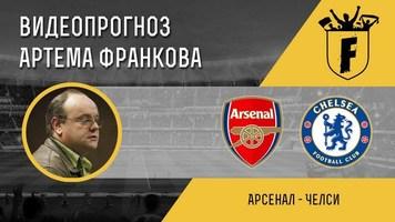 """""""Арсенал"""" - """"Челси"""": видеопрогноз Артёма Франкова"""