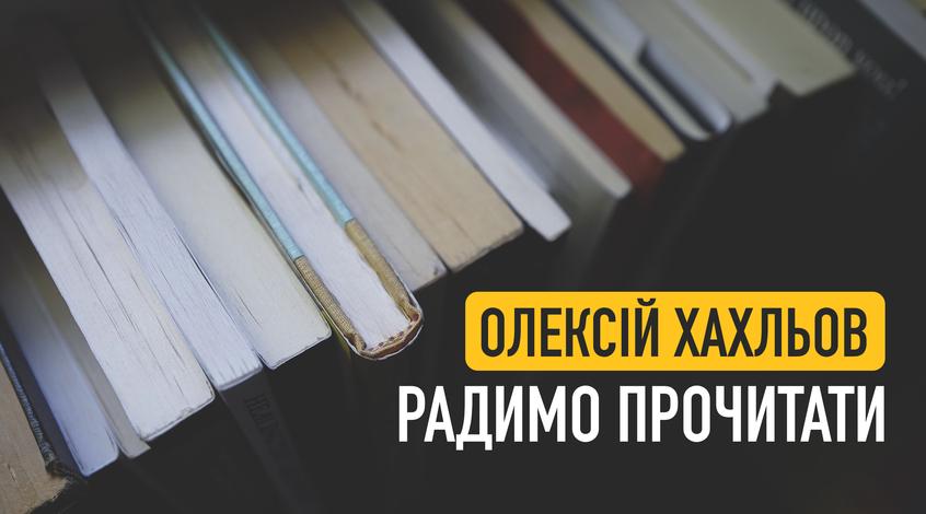 Олексій Хахльов: радимо прочитати