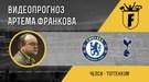 """Челси"" - ""Тоттенхэм"": видеопрогноз Артёма Франкова"