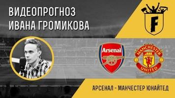 """Арсенал"" - ""Манчестер Юнайтед"": видеопрогноз Ивана Громикова"