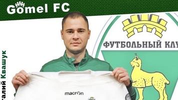 """Официально: Виталий Квашук стал игроком """"Гомеля"""""""