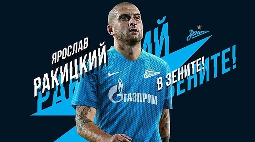 """Ярослав Ракицкий: """"Футболисты поют гимн, но я не загорланю Лепса, а потом сдуюсь"""""""