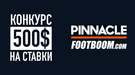 Конкурс: 500$ на ставки от Footboom и Pinnacle