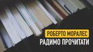 Роберто Моралес: радимо прочитати