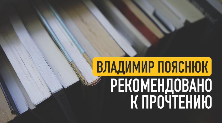 Владимир Пояснюк: рекомендовано к прочтению