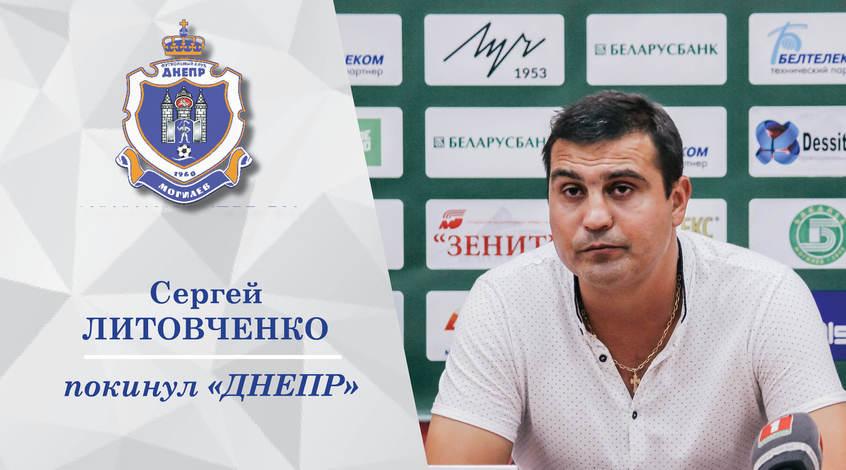 """Официально: Сергей Литовченко покинул могилевский """"Днепр"""""""