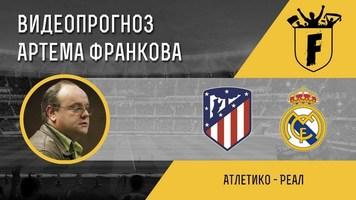 """""""Атлетико"""" - """"Реал"""": видеопрогноз Артёма Франкова"""