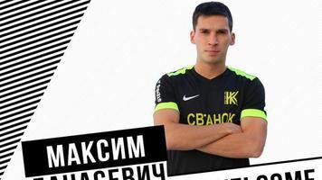 """Офіційно: """"Колос"""" підписав угоду з Максимом Банасевичем"""