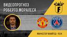 """""""Манчестер Юнайтед"""" - ПСЖ: відеопрогноз Роберто Моралеса"""