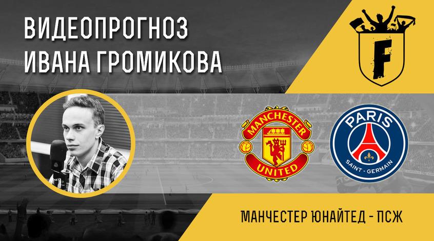 """""""Манчестер Юнайтед"""" - ПСЖ: видеопрогноз Ивана Громикова"""