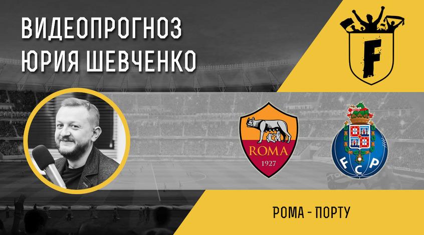 """""""Рома"""" - """"Порту"""": видеопрогноз Юрия Шевченко"""