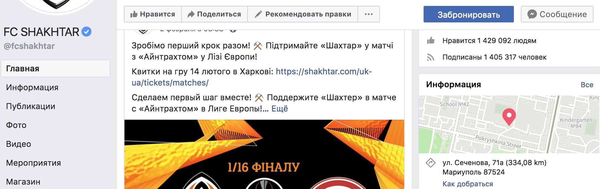 """""""Шахтер"""" - """"Айнтрахт"""": интересные факты предстоящего противостояния - изображение 11"""