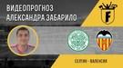 """Селтик"" - ""Валенсия"": видеопрогноз Александра Забарило"