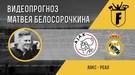 """""""Аякс"""" - """"Реал"""": видеопрогноз Матвея Белосорочкина"""