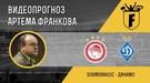 """""""Олимпиакос"""" - """"Динамо"""": видеопрогноз Артёма Франкова"""