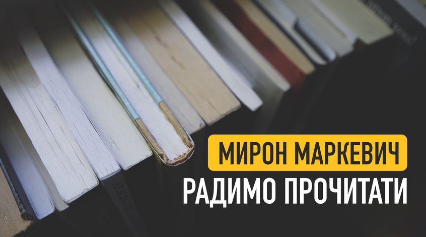 Мирон Маркевич: радимо прочитати