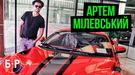 Артем Милевский - о сексе, старости, выборах, отношениях с Суркисом (Видео)