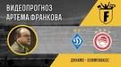 """""""Динамо"""" - """"Олимпиакос"""": видеопрогноз Артёма Франкова"""