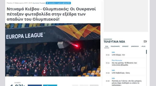 """""""Динамо"""" – """"Олимпиакос"""": обзор греческих СМИ - изображение 2"""