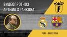 """Реал"" - ""Барселона"": видеопрогноз Артёма Франкова"