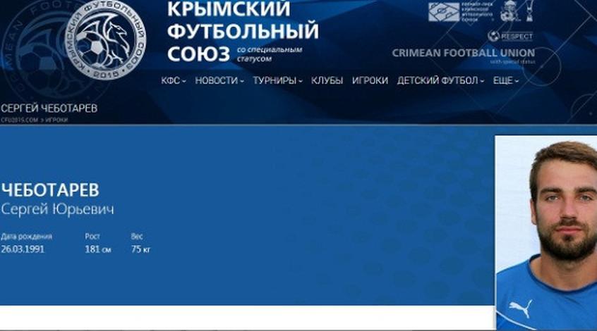 """Сергей Чеботарев: """"Я не нарушал закон. Крым и Донбасс — это Украина"""""""