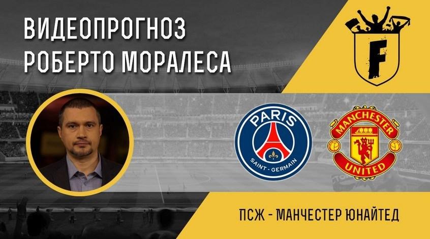 """ПСЖ - """"Манчестер Юнайтед"""": відеопрогноз Роберто Моралеса"""