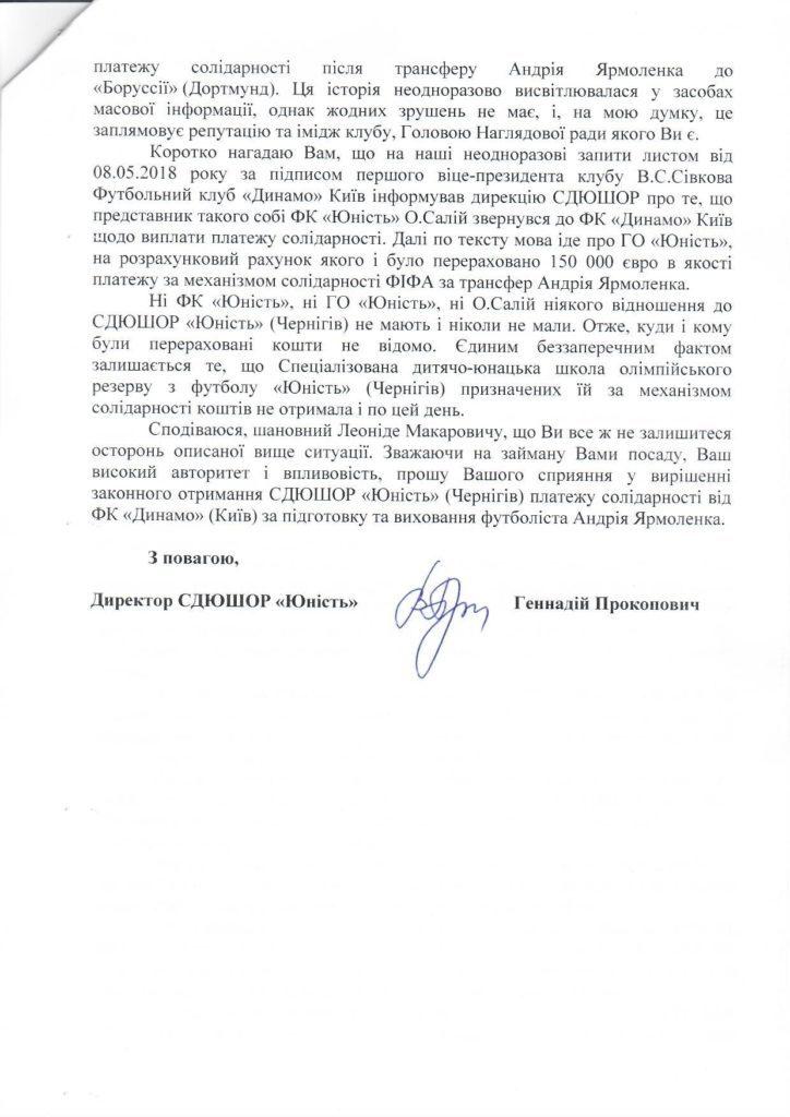 """Президент """"Юності"""" звернувся з відкритим листом до Леоніда Кравчука стосовно справи Ярмоленка - изображение 2"""