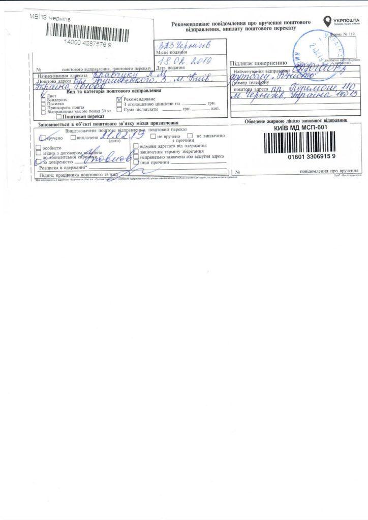 """Президент """"Юності"""" звернувся з відкритим листом до Леоніда Кравчука стосовно справи Ярмоленка - изображение 3"""