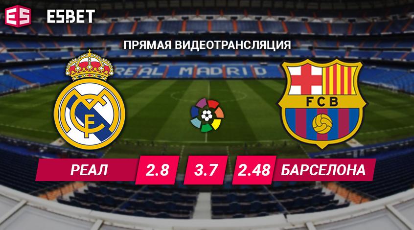 Где смотреть трансляцию Реал – Барселона