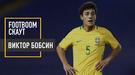 FootBoom скаут: Виктор Бобсин. Бразильский Пирло из Порту-Алегри (+ Фото, Видео)