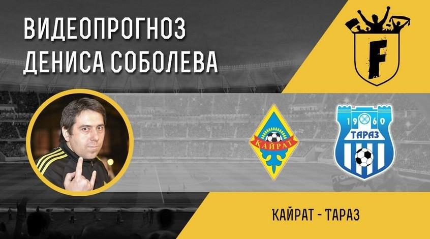 """""""Кайрат"""" – """"Тараз"""": видеопрогноз Дениса Соболева"""