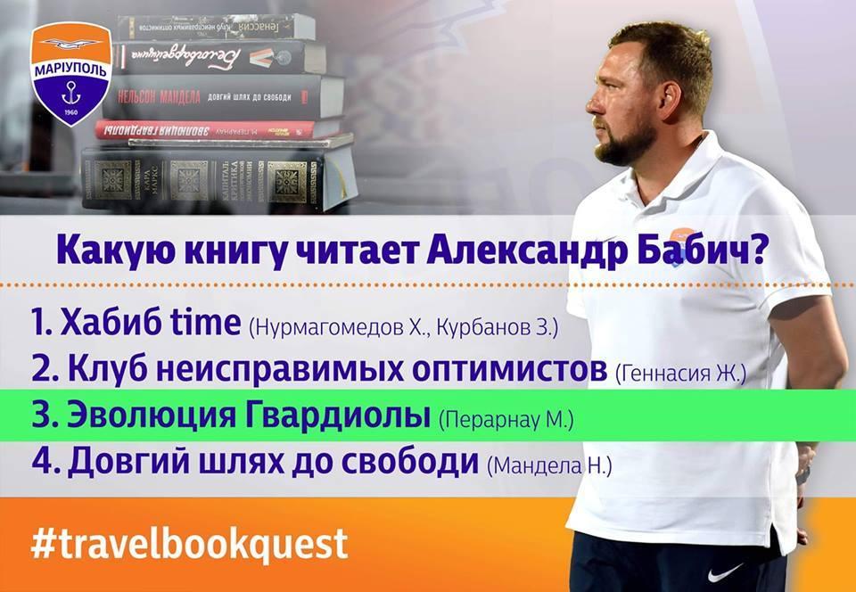 """Тренер """"Мариуполя"""" Александр Бабич уже читает """"Эволюцию Гвардиолы"""" (+Фото) - изображение 1"""
