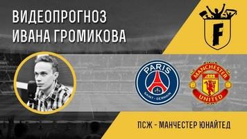 """ПСЖ - """"Манчестер Юнайтед"""": видеопрогноз Ивана Громикова"""