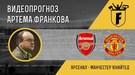 """""""Арсенал"""" - """"Манчестер Юнайтед"""": видеопрогноз Артёма Франкова"""