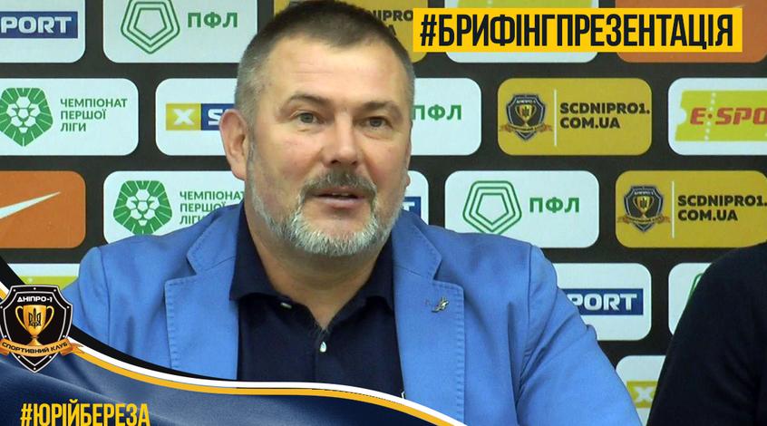"""Юрій Береза: """"Дніпро-1"""" вдало пережив цю зиму"""""""