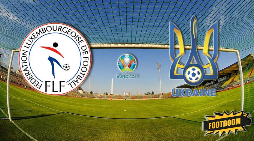 Люксембург - Украина. Анонс и прогноз матча