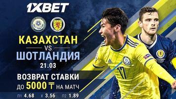 Заработайте без риска на матче Казахстан-Шотландия