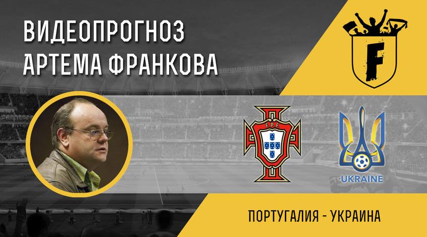 Португалия - Украина: видеопрогноз Артёма Франкова