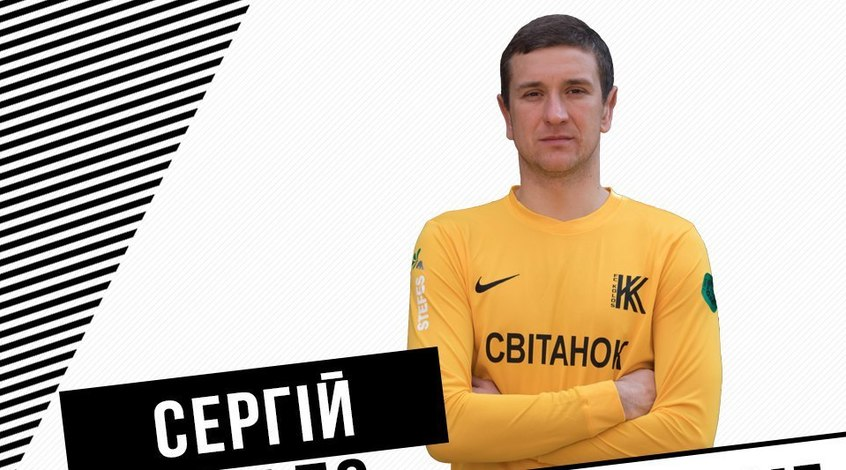 """Офіційно: """"Колос"""" підписав Сергія Сітала та пролонгував контракти з Морозком і Рябовим"""