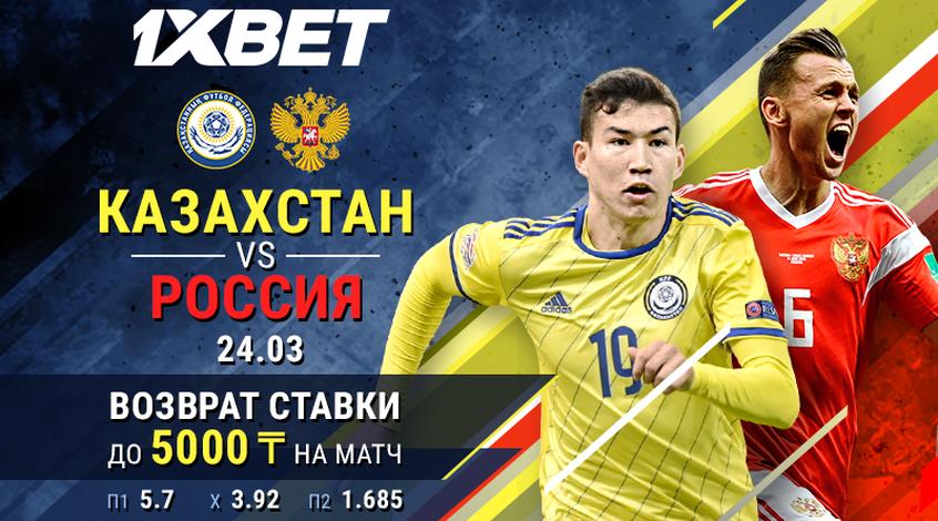 Ставки на спорт-казахстан интернет казино рулетка как заработать