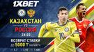 Надежный букмекер предлагает ставки без риска на матч Казахстан-Россия