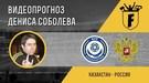 Казахстан – Россия: видеопрогноз Дениса Соболева