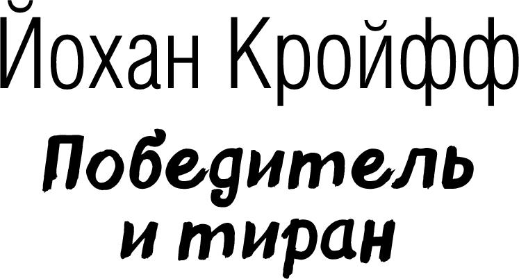 Александр Хацкевич: рекомендовано к прочтению - изображение 5
