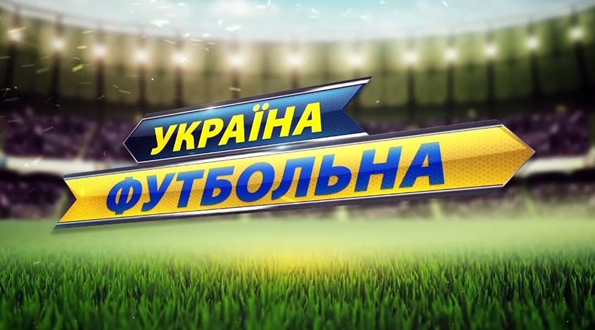 """Перемоги """"Руху і """"Волині"""", Нацполіція допомагає в розслідуваннях, - дивись """"Україну футбольну"""" о 21:30"""