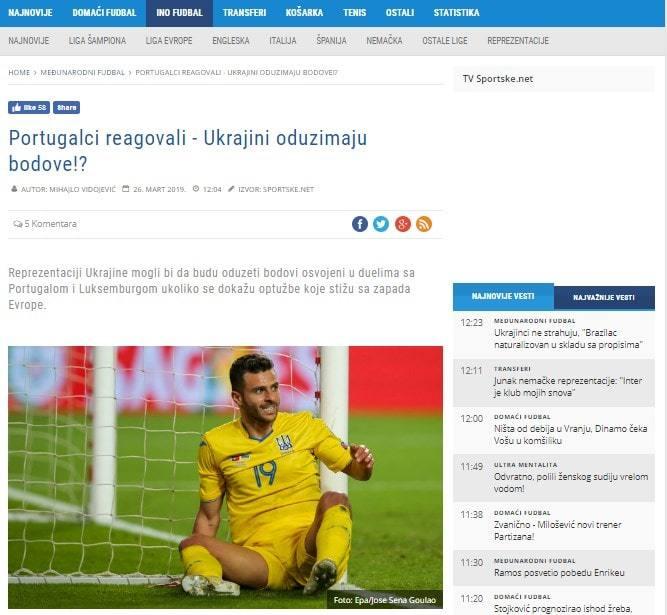 К шумихе вокруг Мораеса подключились и сербские СМИ - изображение 2