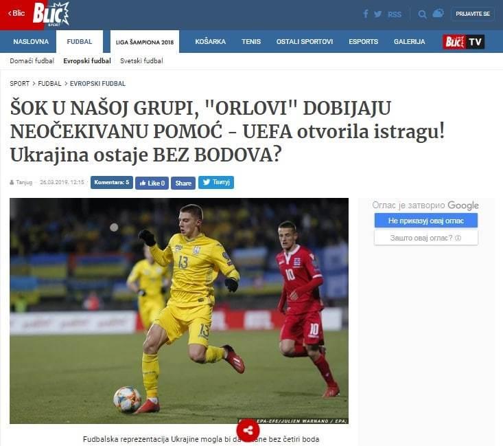 К шумихе вокруг Мораеса подключились и сербские СМИ - изображение 1