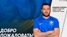 """Официально: Владимир Приемов - игрок """"Витебска"""""""