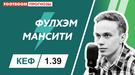 """""""Фулхэм"""" - """"Манчестер Сити"""": видеопрогноз Ивана Громикова"""