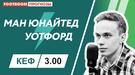 """""""Манчестер Юнайтед"""" - """"Уотфорд"""": видеопрогноз Ивана Громикова"""